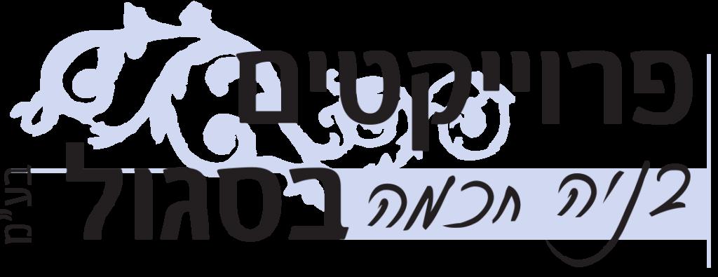 לוגו פרוייקטים בסגול